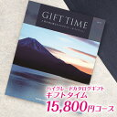 カタログギフト CATALOG GIFT ギフトタイム Gift Time ローヌ 15800円コース (引き出物 カタログギフト 出産内祝い 香…