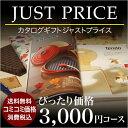 カタログギフト CATALOG GIFT 3000円JUST PRICEコース(A523) ジャストプライス【税込・送料無料】引き出物 カタログギフト 送料無料 出…
