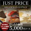 カタログギフト CATALOG GIFT 5000円JUST PRICEコース(A524) ジャストプライス【税込・送料無料】引き出物 カタログギフト 送料無料 出…