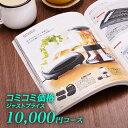 カタログギフト CATALOG GIFT 10000円JUST PRICEコース|ジャストプライス【税込・送料無料】引き出物 カタログギフト 送料無料 出産内…