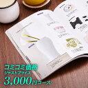 カタログギフト CATALOG GIFT 3000円JUST PRICEコース|ジャストプライス【税込・送料無料】引き出物 カタログギフト …