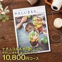 カタログギフト CATALOG GIFT やさしいきもち。 ほっこりコース 10800円コース (カタログギフト お返し 内祝い お祝い…