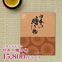 カタログギフト 日本の贈り物 小豆 15800円コース (4523291050654) (Catalog gift グルメ Made in Japan 日本製 ご挨…