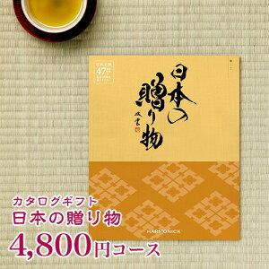 カタログギフト 日本の贈り物 橙 4800円コース (4523291050616) (Catalog gift グルメ Made in Japan 日本製 ご挨拶 お見舞い ギフト)