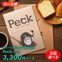 スイーツ カタログギフト Peck(ペック) 3000円コース|9品選べるコース(スイーツ グルメ 定番カタログギフト 引き出…