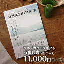 グルメカタログギフト うましま umashima 海コース 11000円 (引き出物 カタログギフト 出産内祝い 香典返し 快気祝い お祝い ギフトカ…