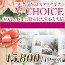 カタログギフト CATALOG GIFT Vチョイス 15800円コース (A148) (引き出物 カタログギフト 出産内祝い 香典返し 快気祝い お祝い 内祝 …