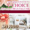カタログギフト CATALOG GIFT Vチョイス 50800円コース (A152) (引き出物 カタログギフト 出産内祝い 香典返し 快気祝い お祝い 内祝 …