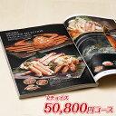カタログギフト CATALOG GIFT Vチョイス 50800円コース (A152) (引き出物 カタログギフト 出産内祝い 香典返し 快気祝…