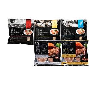 北海道 グルメ|三國推奨 北海道のコロッケ&ハンバーグセット(MGN)|送料無料|代引不可