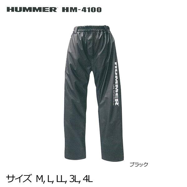 HUMMER ウインターパンツ HM-4100(M~4L)ブラック|耐水圧10,000mmH2O以上