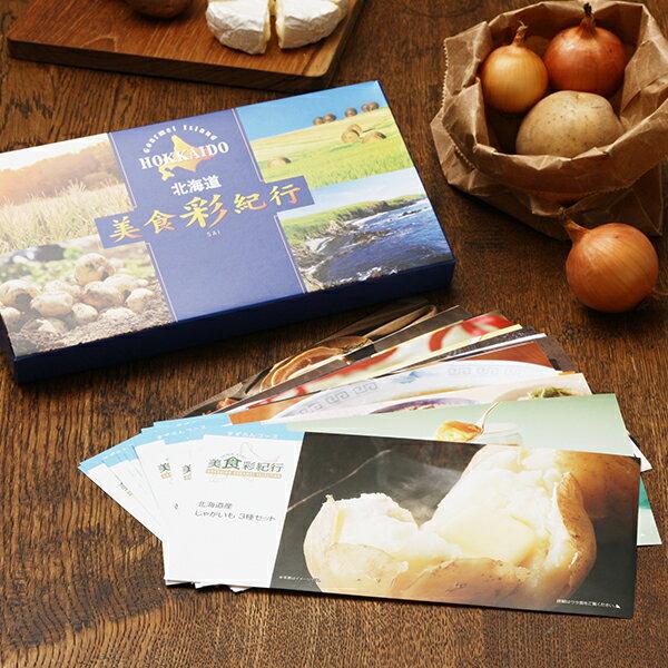 ◆母の日 ギフト◆北海道グルメ カタログギフト CATALOG GIFT 北海道美食彩紀行 すずらんコース <★>
