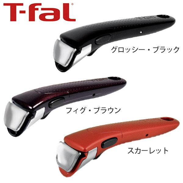 【ポイント最大35倍】T-FAL/ティファール インジニオ・ネオ 専用取っ手<グロッシー・ブラック(L99357)/フィグ・ブラウン(L99358)/スカーレット(L99353/プレミアム(L99350)/モカ(L99345)/ロココ(L99373)> 新生活/ワンタッチ