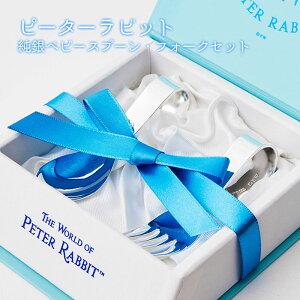 ベビースプーン フォークセット 食器 ピーターラビット シルバー 純銀 出産祝い プレゼント PT-5