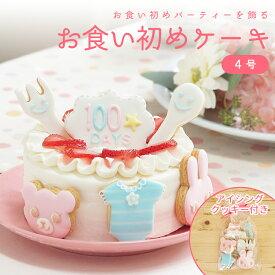 お食い初めケーキ 4号 12cm 2〜4人分 100日祝い お食い初め アイシングクッキー付きデコレーションケーキ