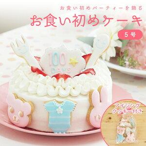 お食い初めケーキ 5号 15cm 4〜6人分 100日祝い お食い初め アイシングクッキー付きデコレーションケーキ