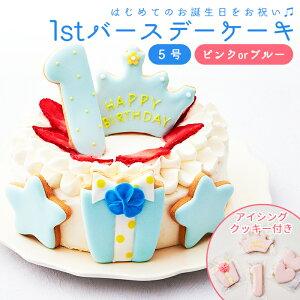 ファーストバースデー ケーキ 5号 15cm 4〜6人分 1歳 誕生日 一歳 アイシングクッキー付デコレーションケーキ 誕生日ケーキ 誕生日プレゼント バースデー アイシングクッキー 男の子 女の子