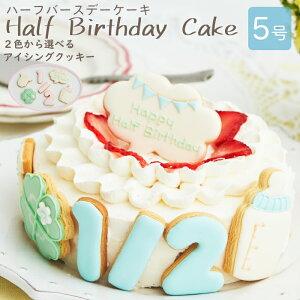 ハーフバースデー ケーキ 5号 15cm 4〜6人分 6ヶ月 誕生日 アイシングクッキー付デコレーションケーキ 誕生日ケーキ 誕生日プレゼント バースデー アイシングクッキー 男の子 女の子 スマッシ