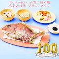 【お食い初め】姪っ子のお祝いに鯛が入ったお食い初めセットを贈りたい!