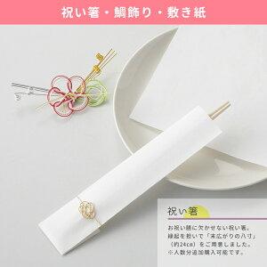 祝い箸・鯛飾り・敷き紙
