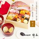お食い初め 料理 セット ミシュラン 日本料理神谷昌考氏考案 お食い初めセット《祝いづくし鯛赤飯コース〜初音 1段重…