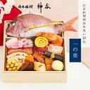 お食い初め 料理 単品【ミシュランも認めた日本料理神谷監修 お食い初め重 一の重】縁起のいい食材を敷き詰めた豪華な…