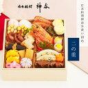 お食い初め 料理 単品【日本料理神谷監修 お食い初め重 二の重】ミシュラン これひとつで簡単本格的なお食い初め 豪華…