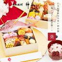 【限定100個!日本料理神谷バウムクーヘンプレゼント】 お食い初め 食器セット ミシュランも認めた日本料理神谷考案 …