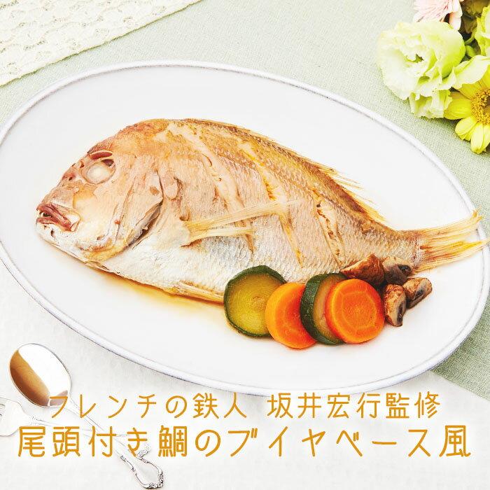 フレンチの鉄人 坂井宏行監修 尾頭付き鯛のブイヤベース風