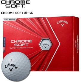 【2020年モデル】【キャロウェイ】CHROME SOFT クロムソフトGolf Ball ゴルフ ボール 1ダース(12個入り)【Callaway】【日本正規品】【送料無料】