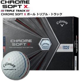 【2020年モデル】【キャロウェイ】CHROME SOFT X TRIPLE TRACKクロムソフト エックス トリプル・トラックGolf Ball ゴルフ ボール 1ダース(12個入り)【Callaway】【日本正規品】【送料無料】