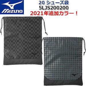 【2021年追加カラー】【ミズノ】 20 シューズ袋 20 SHOES BAG/5LJS2002 NEWカラー/イチマツ、チドリ サイズ/33×41cm【MIZUNO】【日本正規品】