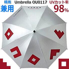 【取り寄せ商品】【2017年モデル】【オノフ】Umbrella OU0117 アンブレラ/傘レイングッズ/晴雨兼用/UVカット 【サイズ:63cm】【ONOFF】