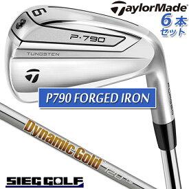 【テーラーメイド】P790 FORGED IRON SETフォージド アイアン6本セット(#5〜PW) Dynamic Gold 120 VSS(S200)スチールシャフト【TaylorMade】【2019年モデル】【日本正規品】【送料無料】