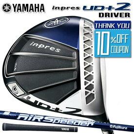 【2021年モデル】【ヤマハ】inpres UD+2 DRIVERインプレス ユーディー プラス2メンズ ドライバーAir Speeder for Yamaha M421d(S/SR/R) カーボンシャフト【YAMAHA】【日本正規品】【送料無料】