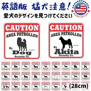 犬種別 米国製 猛犬注意 Caution 犬がいます 看板 サインボード プレート 英語 インテリア おしゃれ かわいい 送料無料 インテリア 柴犬 しば犬 芝犬 ボストンテリア ドッグ ブルテリア ブルド