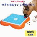 [正規販売店] 犬用 知育玩具 パズル [難易度3] challenge slider チャレンジスライダー トリーツゲーム チャレンジス…