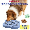 [正規販売店] 犬用 知育玩具 パズル [難易度2] ノーズワーク 知育トイ 知育玩具 早食い防止 スローフィーダー Nina Ot…