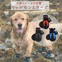 [2点以上で500円OFF] 犬用 シューズ 靴 マッドモンスター Mud Monsters メッシュ ウォーターシューズ 通気性 脱げない…