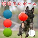 サッカーボール (Lサイズ) Jolly Soccer Ball犬用 ボール おもちゃ 壊れない 頑丈 丈夫 噛むおもちゃジョリーボール …
