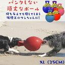 犬用 ボール ジョリーボール タグアンドトス [XL] もってこい 弾む 水に浮く 壊れない パンクしない おもちゃ ジョリ…