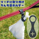 うんち袋ホルダー リードにつけられる 犬のお散歩に便利 トイレ袋 リードに取り付け 軽い 便利 1000円ポッキリ