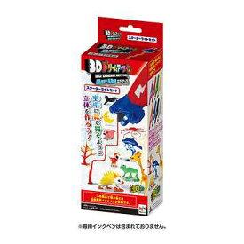 3Dドリームアーツペン【エアーアップ スターターライトセット】メガハウス