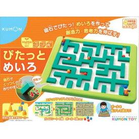 4歳〜★知育玩具【ぴたっとめいろ】くもん出版