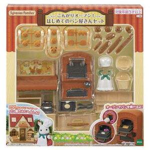 シルバニアファミリー【ミ-88 こんがりオーブン!はじめてのパン屋さんセット】エポック社