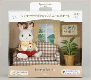 シルバニアファミリー 家具シリーズ【DF-07 ショコラウサギのお父さん・家具セット】エポック社