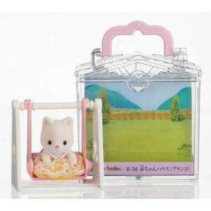 シルバニアファミリー 人形シリーズ【B-36 赤ちゃんハウス(ブランコ)】エポック社