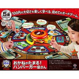 100円の大切さを楽しく学べる!【CH-046 おかねがたまる!ハンバーガー屋さん】ピープル