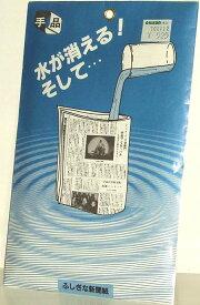 マジック 水が消える!そして…【ふしぎな新聞紙】テンヨー