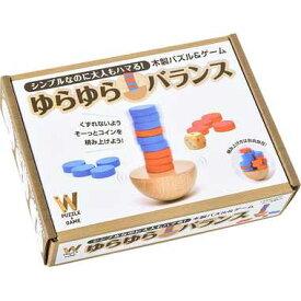 木製パズル&ゲーム【ゆらゆらバランス】幻冬舎